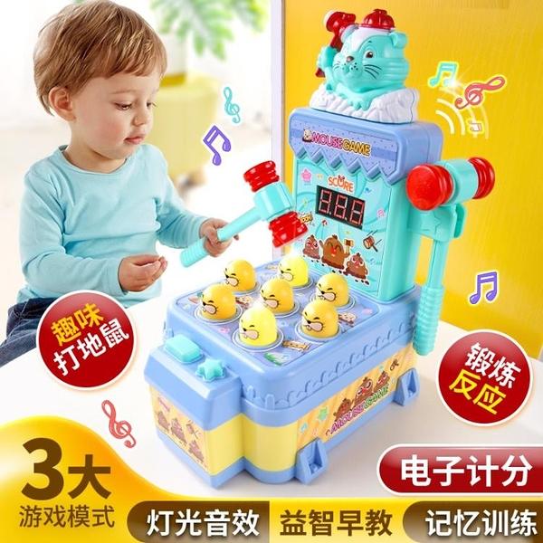 兒童打地鼠玩具寶寶敲打益智游戲機電動早教智力開發1-2歲男女孩3 NMS創意新品