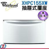 【信源】Whirlpool 惠而浦滾筒洗衣機/乾衣機 抽屜式層座 XHPC155XW