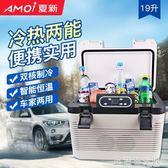 夏新19升雙制冷車載冰箱車家兩用冷暖恒溫冷藏箱12v24v貨車小冰箱 220VNMS名購居家