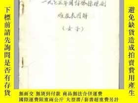 二手書博民逛書店罕見1975年國標體操規則難度表圖解(女子)Y7094 出版19