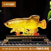 招財擺件金龍魚擺件大號年年有余家居飾品工藝品擺設 AW16030『愛尚生活館』