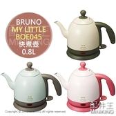 日本代購 空運 BRUNO MY LITTLE BOE045 快煮壺 電熱水壺 茶壺 自動斷電 0.8L