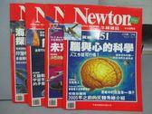 【書寶二手書T4/雜誌期刊_PNB】牛頓_151~159期間_共4本合售_腦與心的科學等