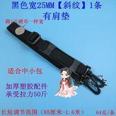 相機背帶 相機肩帶肩大小配件包帶帶子斜背帶包單電腦單眼塑膠包. 2款
