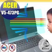 【EZstick抗藍光】ACER Aspire V5-473PG (滿版) 防藍光護眼螢幕貼 靜電吸附