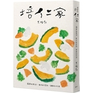 培仁家:簡單的生活,自然的食材,自由的料理