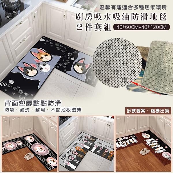 生活小物 廚房吸水吸油防滑地毯2件套組 款式隨機出貨