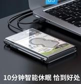 硬碟外接盒  硬碟外接盒2.5英寸通用固態硬盤透明外置外接盒子usb3.0筆記本電腦台式 雙十二