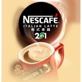 咖啡 咖啡粉 雀巢 無甜義式拿鐵 2合1 雀巢咖啡 25入12g/入 沖泡 咖啡