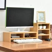 熒幕架 電腦增高架辦公桌面收納置物架顯示器抬高架底座支架 【免運86折】