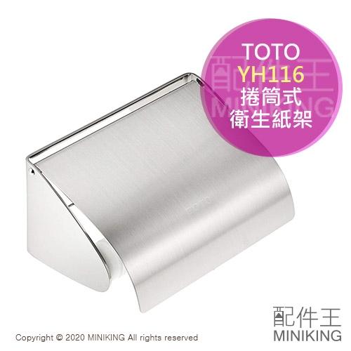 日本代購 空運 TOTO YH116 不鏽鋼 捲筒式 衛生紙架 面紙架 紙巾架 衛浴 廁所 配件