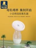 吸乳器小白熊吸奶器集奶器手動吸力大母乳收集神器硅膠自動集乳靜音吸乳促銷好物