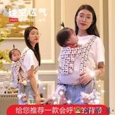 嬰兒背帶前抱式前后兩用寶寶小孩背帶多功能輕便簡易【淘夢屋】