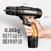 手電轉 家用充電式電動螺絲刀手槍電鑚工具12V小鋰電池多功能手鑚