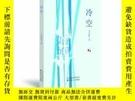 二手書博民逛書店罕見冷空Y304800 蘇炳鵬 百花文藝出版社 ISBN:9787530678435 出版2020