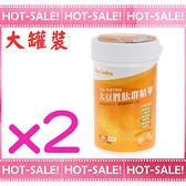 《立即購+贈小橘寶》Vita Codes 大侑 大豆胜肽群精華群 (大罐450g*2罐)