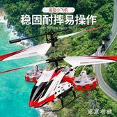 遙控飛機小學生無人直升機耐摔懸浮充電動男孩飛行器航模兒童玩具 QQ27585『東京衣社』