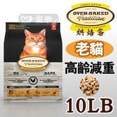 [寵樂子]《Oven-Baked烘焙客》減重高齡貓配方10磅 / 貓飼料