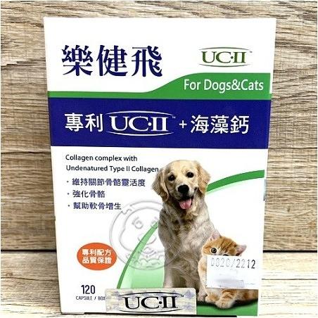【培菓幸福寵物專營店】樂健飛-犬貓用關節保健品(專利UCⅡ+海藻鈣)30顆