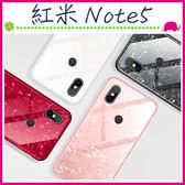 Xiaomi 紅米Note5 貝殼紋背蓋 鋼化玻璃背板保護套 炫亮貝紋手機殼 全包邊手機套 軟邊保護殼