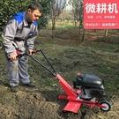 微耕機小型家用多功能松土機開溝除草鋤地旋...