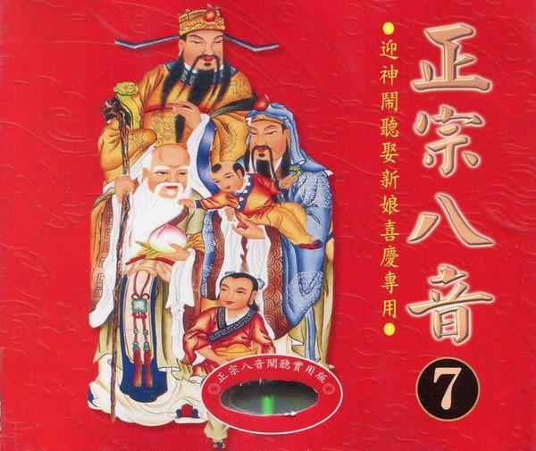 正宗八音 7 CD (音樂影片購)