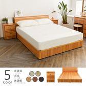 【時尚屋】[WG28]納特床箱型3件房間組-床箱+床底+床頭櫃2個-不含床墊/五色可選/免運費/免組裝