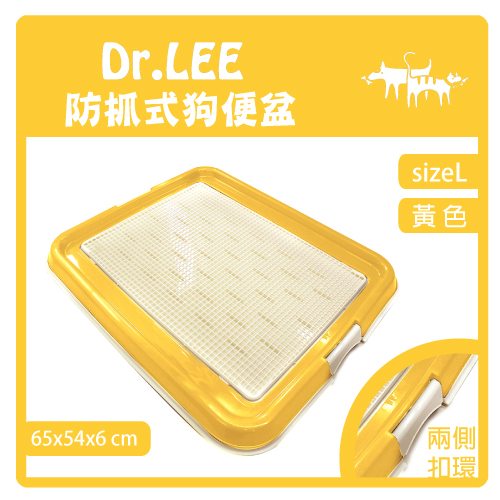 【力奇】Dr. Lee 防抓式平面狗便盆-大(黃色) (H001B11)