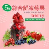 【大口市集】綜合極鮮繽紛莓果箱6包(300g/包)