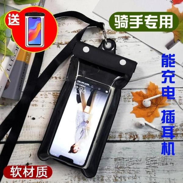 雨天外賣專用可充電插耳機手機防水袋騎手裝備保護套vivo觸屏oppo