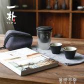 一樸玻璃旅行茶具套裝戶外旅游快客杯一壺二杯便攜功夫茶具家用 蓓娜衣都