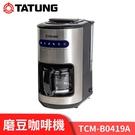 TATUNG 大同 歐風極簡 580ml 4人份 磨豆咖啡機 TCM-B0419A