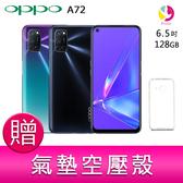 分期0利率 OPPO A72 (4G/128G)八核心6.5 吋四鏡頭智慧型手機 贈『氣墊空壓殼*1』
