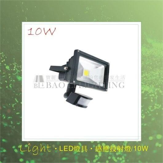 【寶麗燈飾】LED。10W。感應防水投射燈。感應戶外投射燈。感應防盜燈。BL-LL16018-O10W- W10W