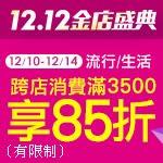 1212購物節 流行/生活 跨店消費滿 3500享85折