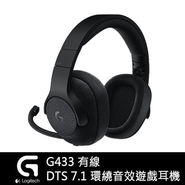 【免運費】限量 Logitech 羅技 G433 7.1 聲道環繞音效有線遊戲耳機麥克風 黑