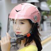 電動摩托車頭盔女夏季防曬男安全帽電瓶車女士四季通用輕便式女款洛麗的雜貨鋪