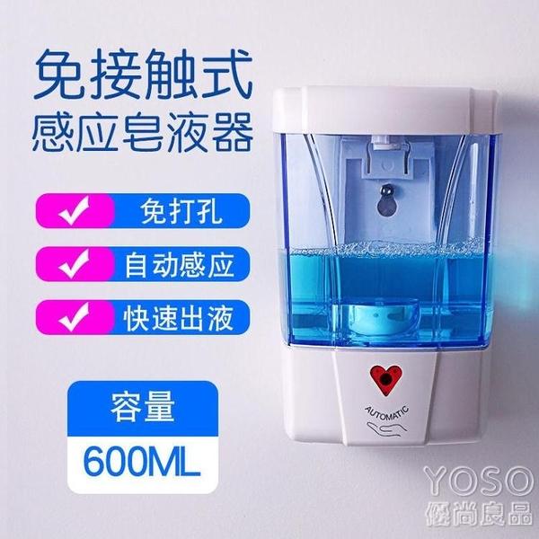 給皂機 自動感應手部皂液器免打孔非接觸凝膠洗手機智能廚房家用洗潔精盒 快速出貨