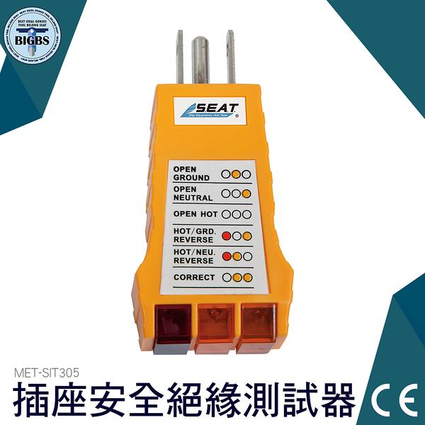 利器五金 插座安全絕緣測試器 測量器 MET-SIT305