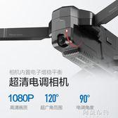 無人機 無人機高清專業折疊4k遙控飛機超長續航智慧雙GPS四軸飛行器 阿薩布魯