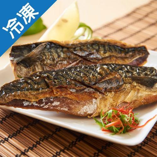 【老饕最愛】挪威鹽漬鯖魚片10片(140~180±10%/片)【愛買冷凍】
