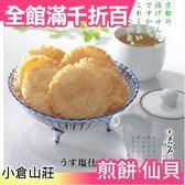 【鹽味 13枚】日本 京都名產 小倉山莊 煎餅仙貝 綜合仙貝米菓【小福部屋】