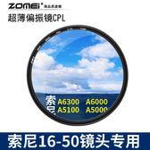 卓美CPL偏振鏡40.5mm  適用索尼A6300 A6000 A5100濾鏡微單配件 智慧e家