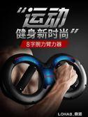 鍛煉 8字型腕力器臂力器男式專業練手力手臂手腕力量訓練健身器材 樂活生活館