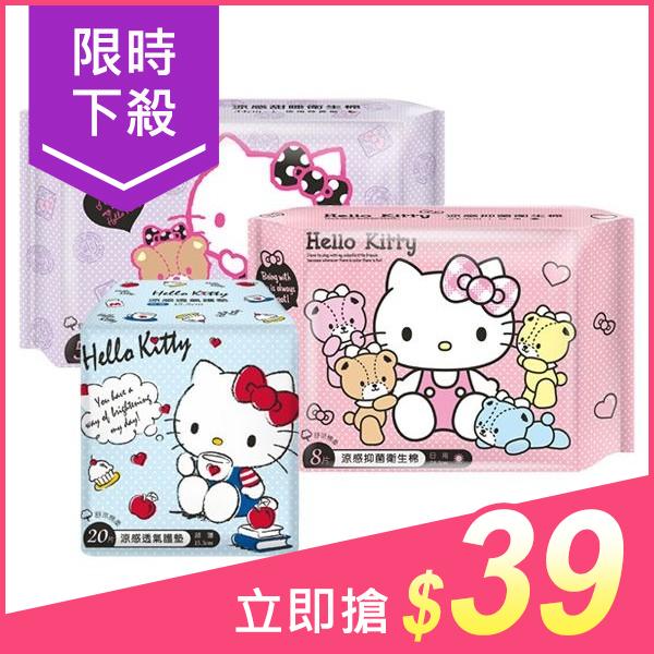 Hello Kitty 涼感 透氣護墊/萌萌衛生棉(日用)/甜睡衛生棉(夜用特長)1包入【小三美日】$49