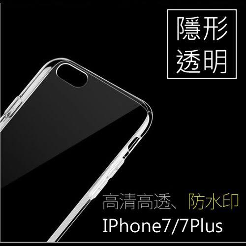 APPLE IPhone7 IPhone 7 Plus 超薄 隱形套 透明軟套 全透明 手機套 清水套 軟殼 手機殼 蘋果