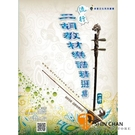流行二胡教材樂譜精選集  第一冊(隨書附贈示範/伴奏有聲mp3)