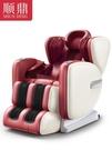 全自動家用按摩椅全身按摩器多功能小型4D太空艙電動老人沙發 熊熊物語