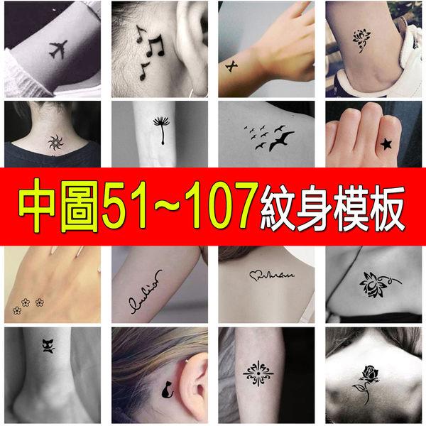 中圖PG03(51~107)防水紋身貼 紋身模版 半永久紋身 刺青 (總額30元上才能出貨)☆雙兒網☆