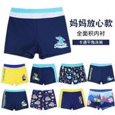 兒童泳衣兒童泳褲男童平角褲嬰幼兒小童寶寶游泳褲泳裝中大童分體泳衣帽促銷好物